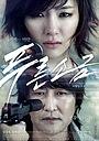 Фильм «Голубая соль» (2011)