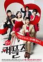 Фильм «Семейные пары» (2011)
