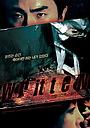 Фильм «Написанное» (2008)