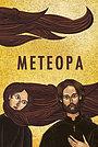 Фильм «Метеора» (2012)