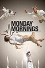 Серіал «Важкий понеділок» (2013)