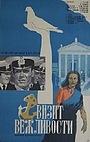 Фільм «Визит вежливости» (1972)