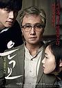 Фильм «Ын-гё» (2012)