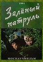 Фільм «Зелёный патруль» (1961)