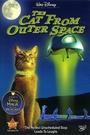 Фільм «Кот из космоса» (1978)