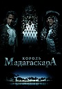 Фильм «Король Мадагаскара» (2015)