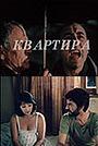 Фильм «Квартира» (1989)