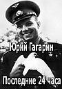 Фильм «Юрий Гагарин. Последние 24 часа» (2007)
