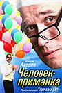 Сериал «Человек-приманка» (2014 – 2015)