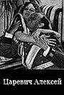 Фільм «Царевич Алексей» (1918)