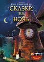 Сериал «Сказки на ночь» (2009 – 2010)