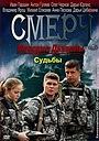 Сериал «Морские дьяволы. Смерч. Судьбы» (2013 – ...)