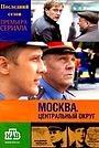 Москва. Центральный округ 4