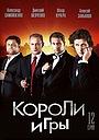 Сериал «Короли игры» (2007)