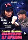 Серіал «Горыныч и Виктория» (2005)