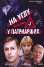 Сериал «На углу, у Патриарших 4» (2004)