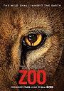Сериал «Зоо-апокалипсис» (2015 – 2017)