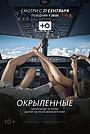 Серіал «Окрыленные» (2015)