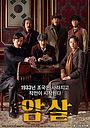 Фильм «Убийство» (2015)