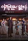 Сериал «Ночные стражи» (2014)
