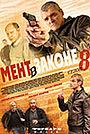 Сериал «Мент в законе 8» (2014)