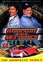 Серіал «Хардкасл и Маккормик» (1983 – 1986)
