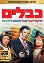 Фильм «Кабель» (1992)